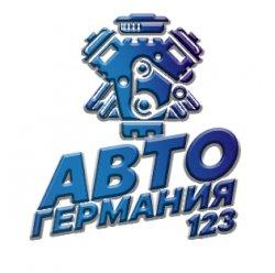 Автогермания-123