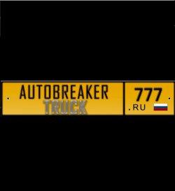 AUTOBREAKER TRUCK