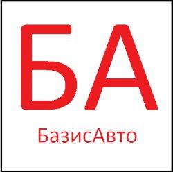 ООО БазисАвто