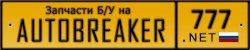 Autobreaker Люберцы