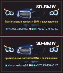 SD-BMW