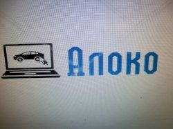 Алоко