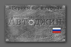 ООО Авто-Джин 77